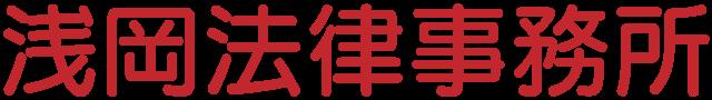 広島市での弁護士相談は浅岡法律事務所 | 民事・家事事件から顧問弁護士・刑事事件まで