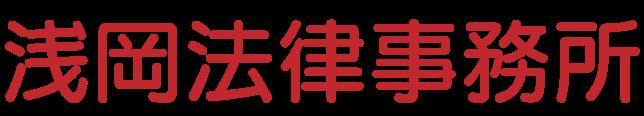浅岡法律事務所